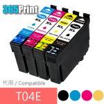 Epson T04E Cyan 靛藍色代用墨盒 Ink