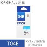 Epson T04E Cyan 靛藍色墨盒 Ink Cartridge [原廠]
