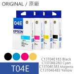 Epson T04E 原廠墨盒 Ink Cartridge (1套4色)