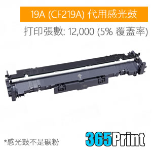HP 19A CF219A 代用成像鼓 Image Drum